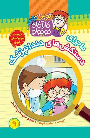 ماجرای دستکش های دندان پزشک